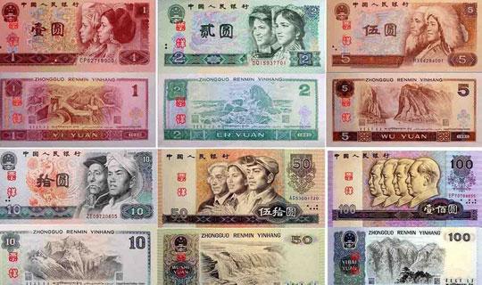 央行决定5月1日起第四套人民币部分券别停止流通