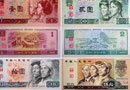 第4套人民币将停止流通