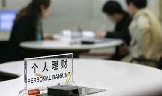 资管新规发布在即 未来银行理财产品怎么买