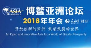 博鳌亚洲论坛2018年年会