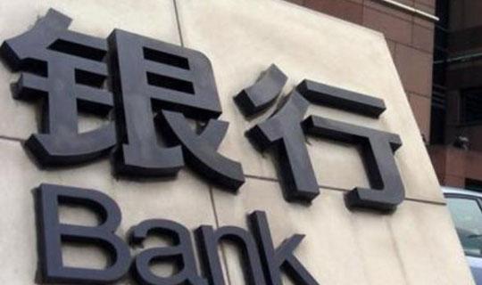 """上市银行晒""""成绩单"""":五大行日赚26亿"""
