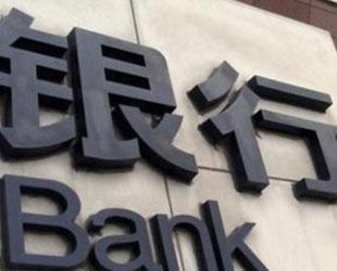 上市银行晒