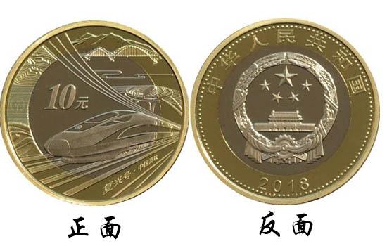 央行将发行中国高铁普通纪念币 与同面额人民币等值流通