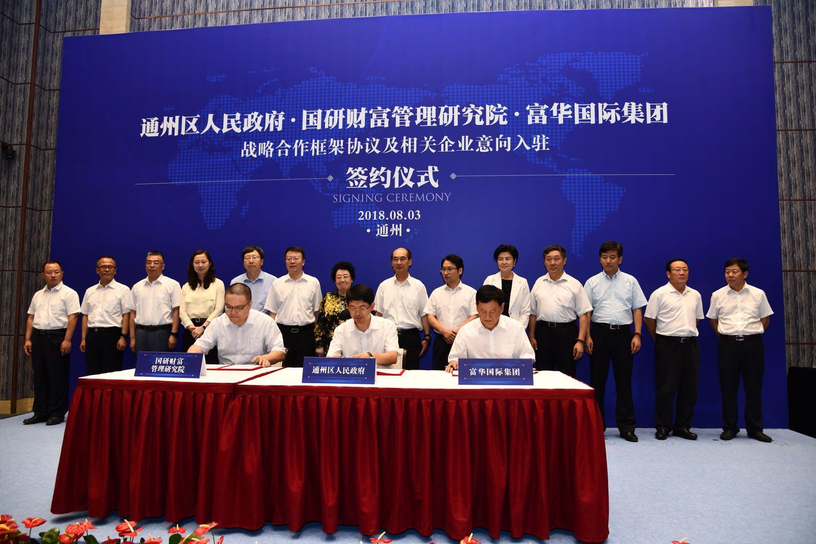 北京通州区政府,国研财富管理研究院,富华国际集团签署战略合作框架