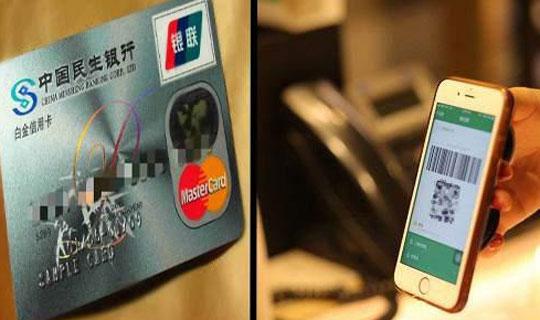 """提现手续费调价引""""口水仗"""" 微信支付与民生银行在争什么"""