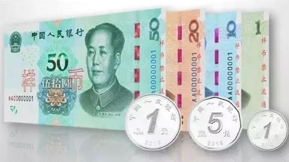 第五套人民币要来了
