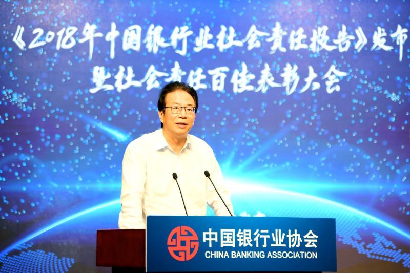 银行业多维度践行社会责任 推动中国经济高质量发展