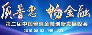 第二届中国普惠金融创新发展峰会