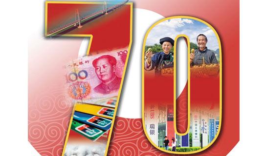 数说金融70年 融通中国经济的血脉