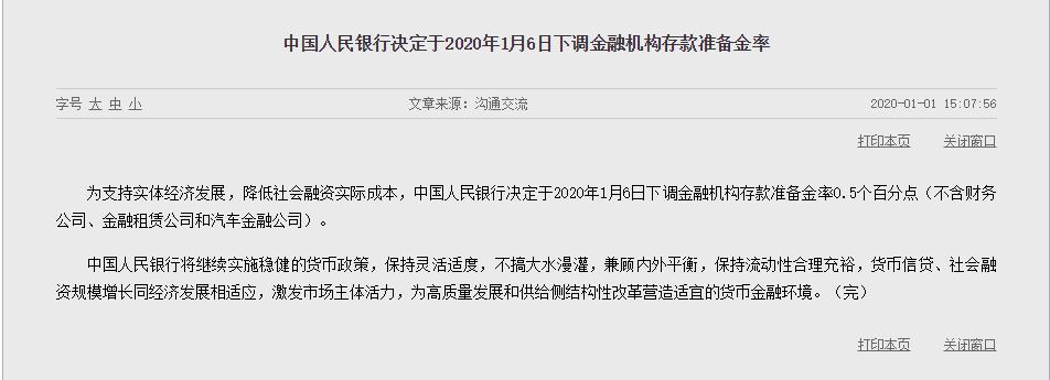 央行决定于2020年1月6日下调金融机构存款准备金率
