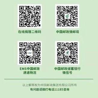 """中国邮政:郑重承诺""""四不中断 四免费办""""秉承""""人民邮政为人民""""的服务宗旨"""