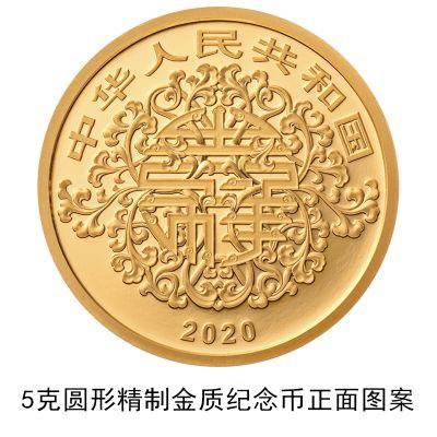 心形纪念币来了!央行将发行2020吉祥文化金银纪念币一套