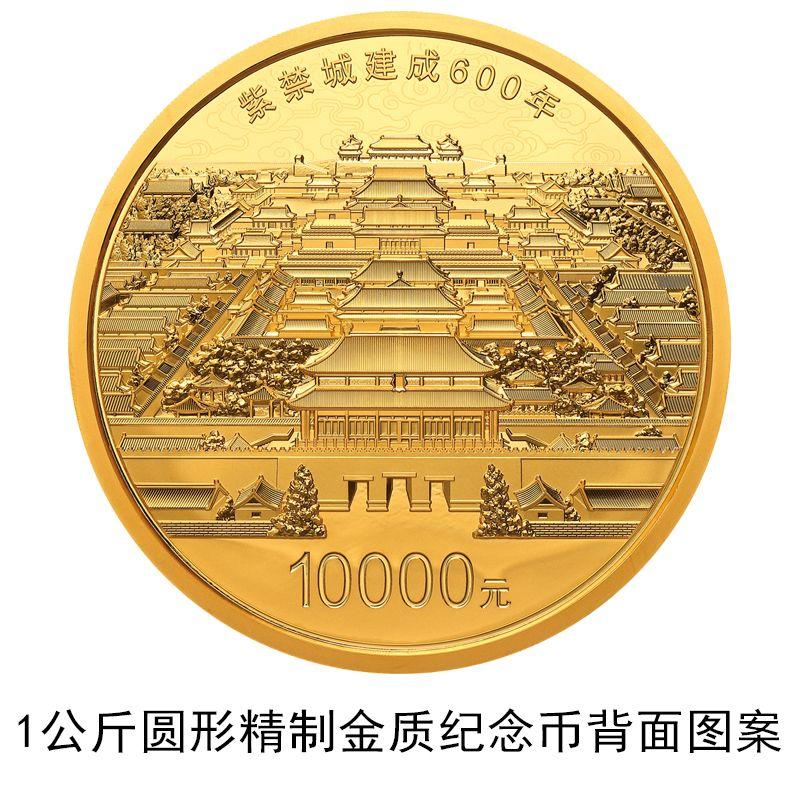 紫禁城建成600年金银纪念币来了!1公斤金币面额1万元