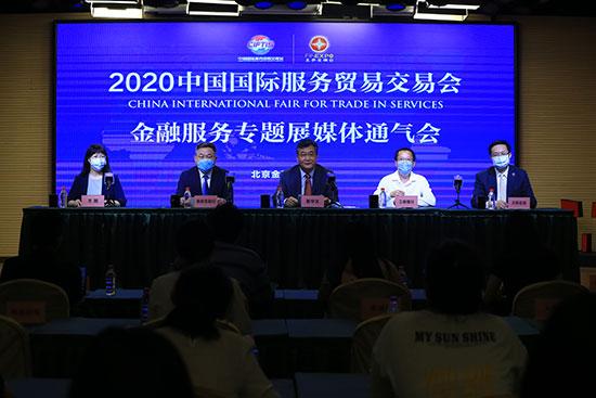 2020服贸会金融服务专题展:五大亮点吸引百余家金融机构参加