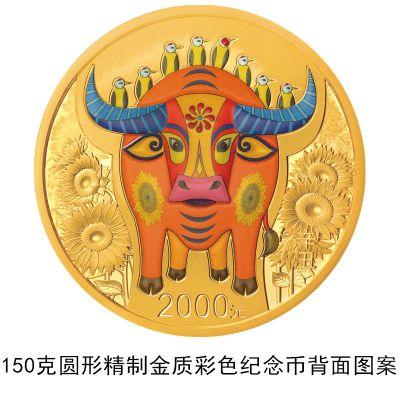 2021牛年金银纪念币来了 最大面额10万元