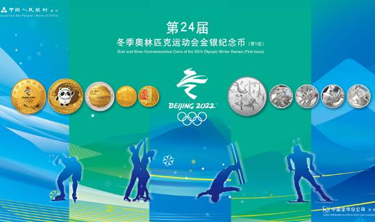 第24届冬季奥林匹克运动会金银纪念币来了!12月1日发行