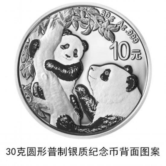 2021版熊猫金银纪念币中国人民银行公告原文